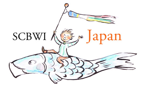 SCBWI Japan Showcase 2013   featuring Linda Gerber, Suzanne Kamata, Trevor Kew, Naomi Kojima, Leza Lowitz, Benjamin Martin, Mariko Nagai, Shogo Oketani, Holly Thompson, Kazumi Wilds and Yoko Yoshizawa    At this SCBWI Japan Showcase 2013, SCBWI Japan member authors and illustrators presented their recent or forthcoming children's and YA books to the public in short, lively presentations at the Tokyo Women's Plaza. Authors and illustrators shared excerpts, ideas that inspired the work, research photos, the creative process, illustration and writing techniques used, the path to publication, curriculum tie-ins, school visit approaches and more.   Books featured in this showcase evening:   Lights, Camera, Cassidy: Celebrity by Linda Gerber (Penguin Books for Young Readers, 2012) [unable to attend] Gadget Girl: The Art of Being Invisible by Suzanne Kamata (Gemma Media, 2013) Bakuyumehime no gogakuyu (Dream Princess the Tapir and Her Friend) by Sachiko Kashiwaba, illustrations by Naomi Kojima (Kaisei-sha, 2012) Playing Favourites by Trevor Kew (Lorimer & Co., 2012) Jet Black and the Ninja Wind by Leza Lowitz and Shogo Oketani (Tuttle Publishing, 2013) Revenge of the Akuma Clan by Benjamin Martin (Tuttle Publishing, 2013) Dust of Eden by Mariko Nagai (Albert Whitman & Co., 2014) J-Boys, Kazuo's World, Tokyo, 1965 by Shogo Oketani, translated by Avery Fischer Udagawa (Stone Bridge Press, 2011) The Language Inside by Holly Thompson (Delacorte/Random House, 2013) Gojuuon by Kazumi Wilds (Aslan Shobou Publishing, 2014) Matata murefu by Yoko Yoshizawa (Fukuinkan Shoten, 2014)