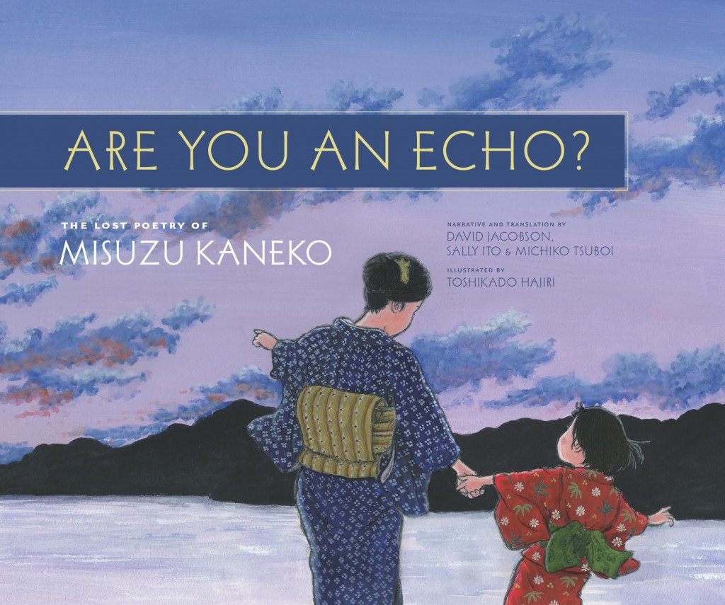 Are You an Echo Cover